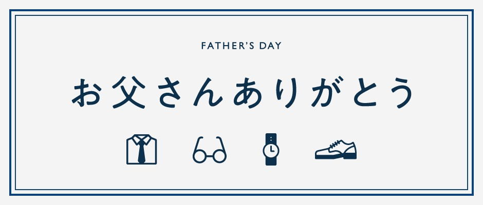 main_fathersday_D